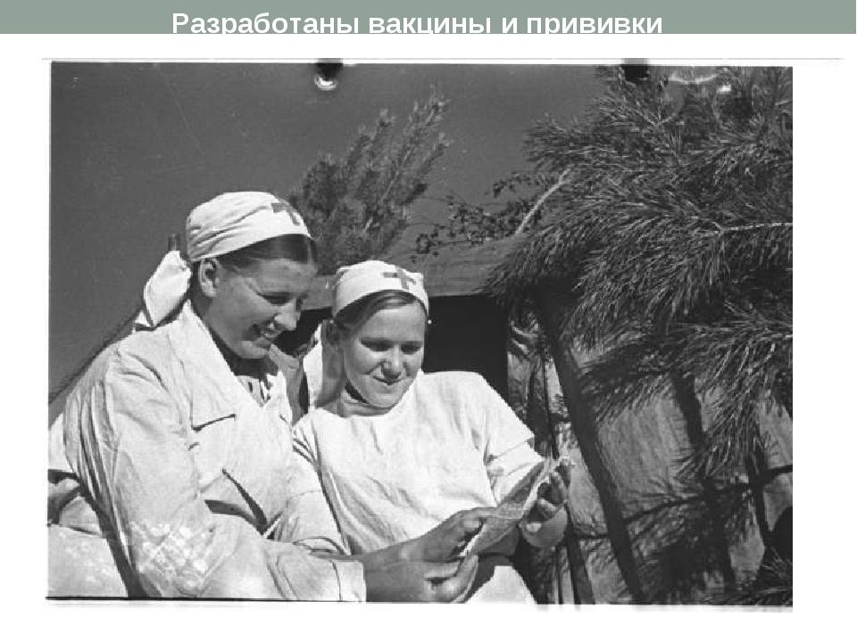 Разработаны вакцины и прививки