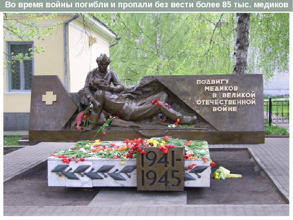 Во время войны погибли и пропали без вести более 85 тыс. медиков