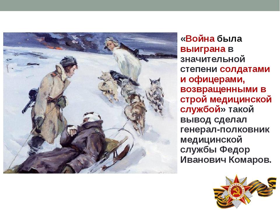 «Война была выиграна в значительной степени солдатами и офицерами, возвращенн...