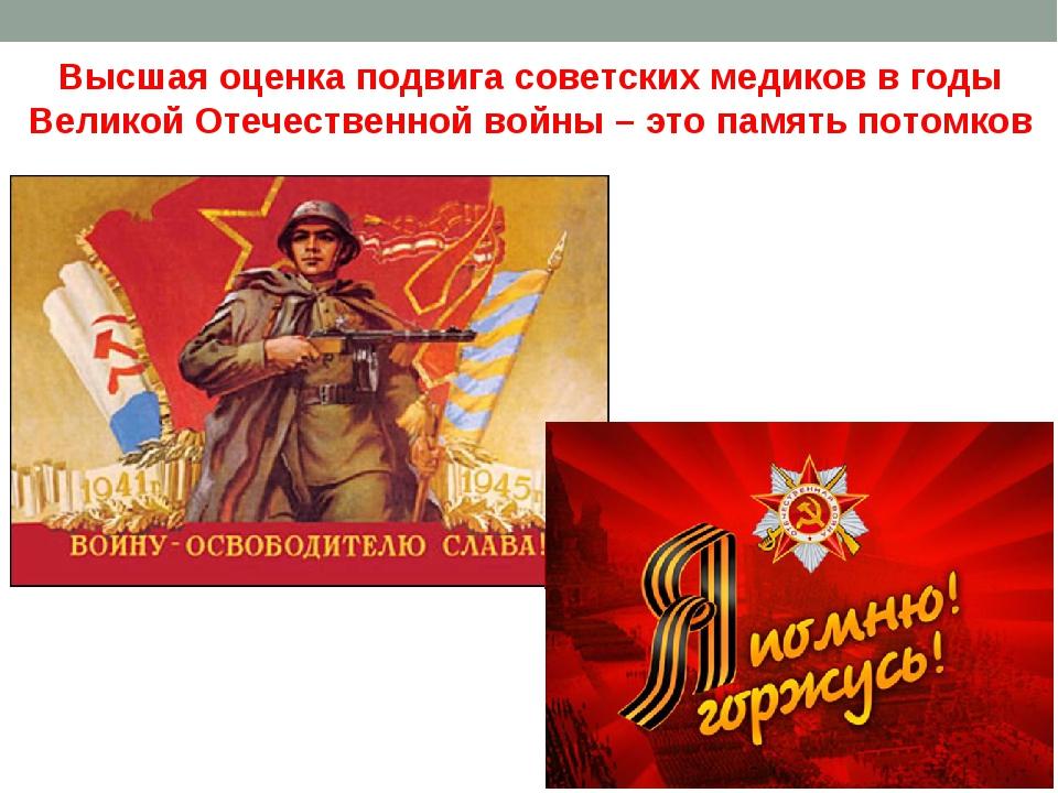 Высшая оценка подвига советских медиков в годы Великой Отечественной войны –...