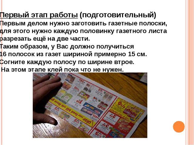 Первый этап работы (подготовительный) Первым делом нужно заготовить газетные...