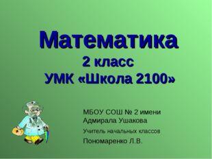Математика 2 класс УМК «Школа 2100» МБОУ СОШ № 2 имени Адмирала Ушакова Учите