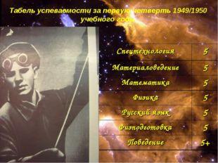 Табель успеваемости за первую четверть 1949/1950 учебного года. Спецтехнологи