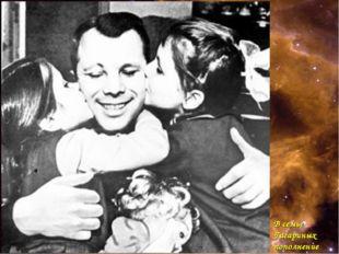 В семье Гагариных пополнение