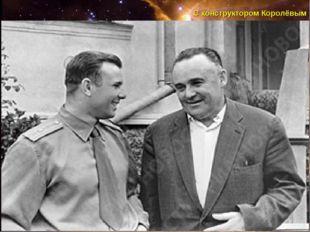 С конструктором Королёвым