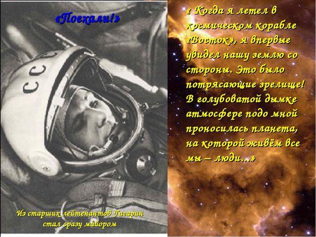 «Поехали!» Из старших лейтенантов Гагарин стал сразу майором « Когда я летел...