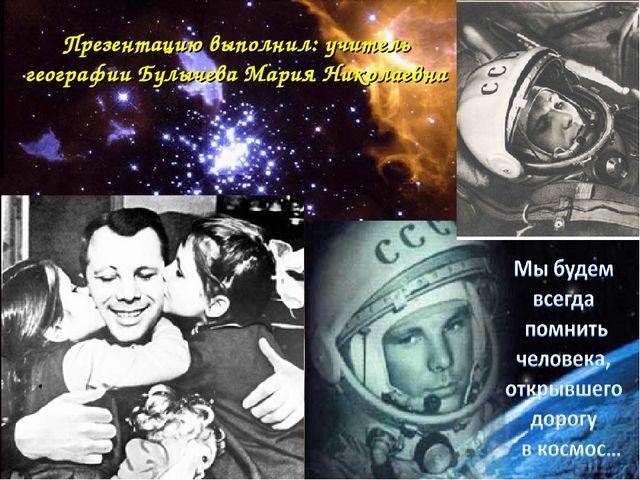 Презентацию выполнил: учитель географии Булычева Мария Николаевна