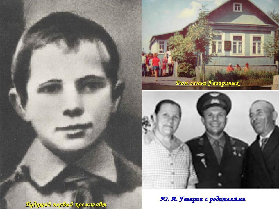 Ю. А. Гагарин с родителями Будущий первый космонавт Дом семьи Гагариных