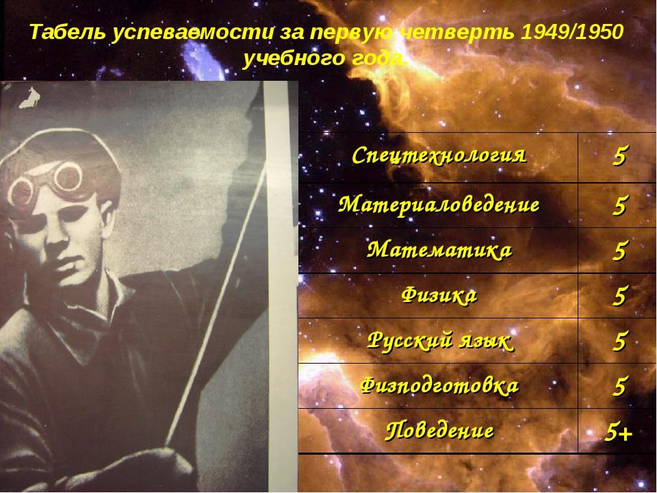 Табель успеваемости за первую четверть 1949/1950 учебного года. Спецтехнологи...