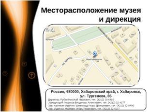 Месторасположение музея и дирекция Россия, 680000, Хабаровский край, г. Хабар