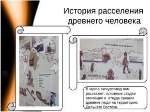 История расселения древнего человека В музее экскурсовод вам расскажет: основ