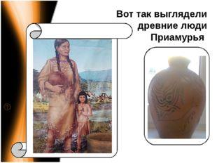 Вот так выглядели древние люди Приамурья