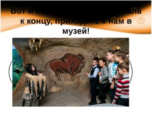 Вот и наша экскурсия подошла к концу, приходите к нам в музей!