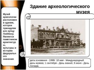 Здание археологического музея д Музей археологии расположен в здании, которое