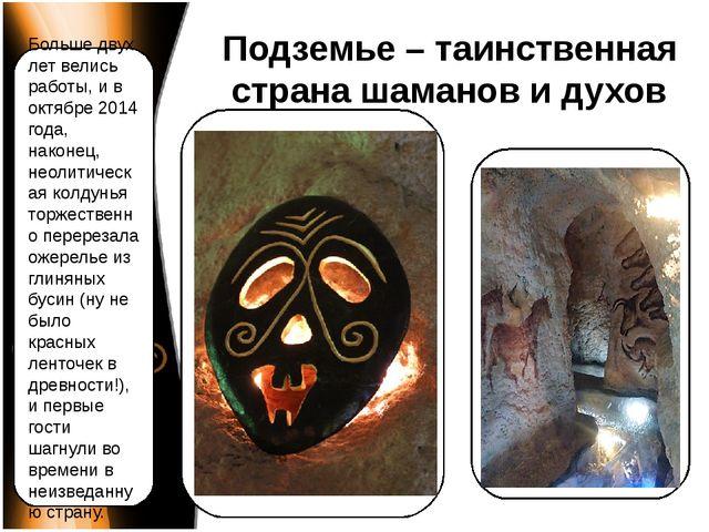 Подземье – таинственная страна шаманов и духов Больше двух лет велись работы,...