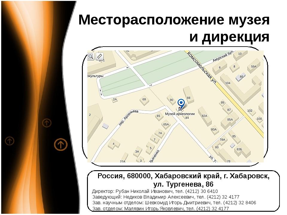 Месторасположение музея и дирекция Россия, 680000, Хабаровский край, г. Хабар...