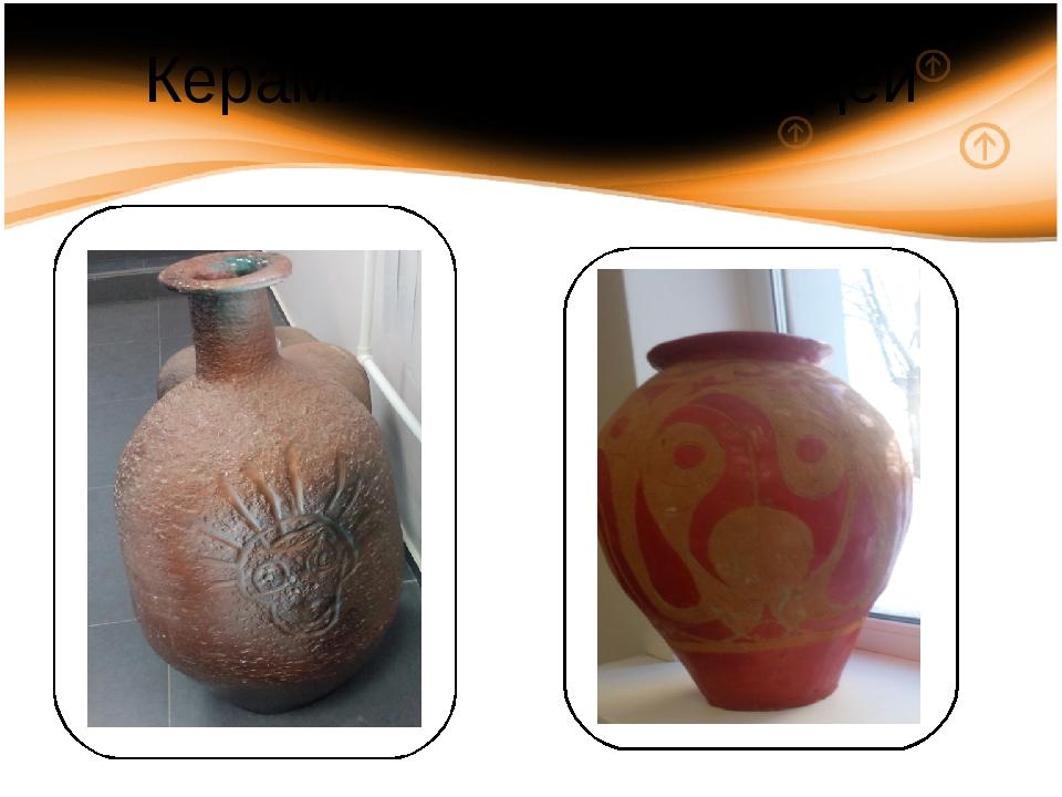 Керамика древних людей