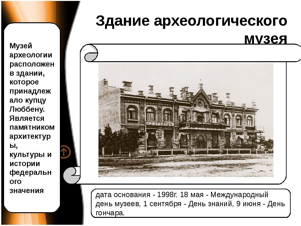Здание археологического музея д Музей археологии расположен в здании, которое...
