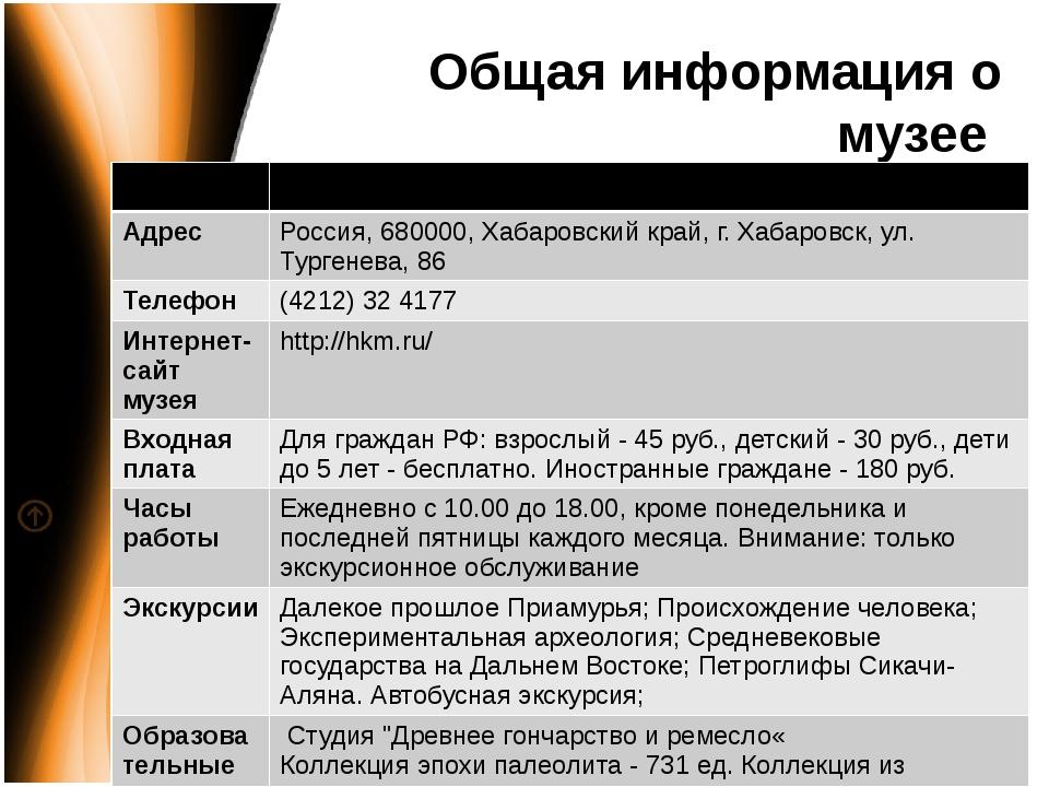 Общая информация о музее Адрес Россия, 680000, Хабаровский край, г. Хабаровск...