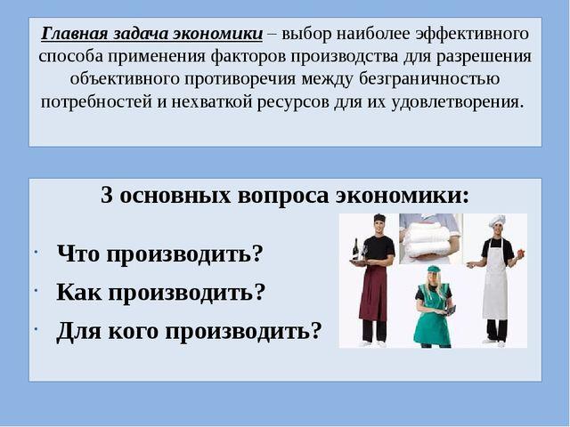 Главная задача экономики – выбор наиболее эффективного способа применения фак...