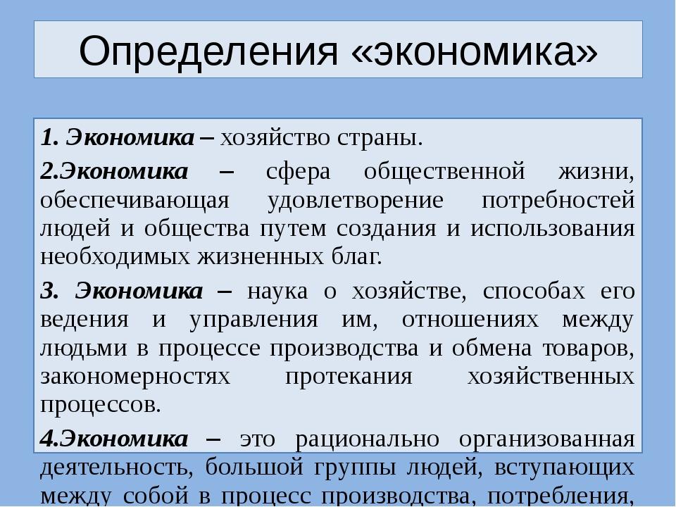 Определения «экономика» 1. Экономика – хозяйство страны. 2.Экономика – сфера...