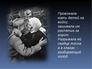 Провожала мать детей на войну, зашивала им распятье за ворот. Разрывала ей с