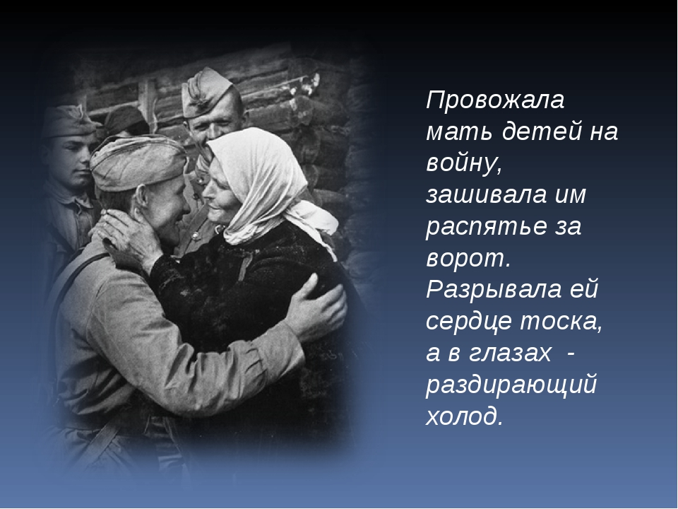 Провожала мать детей на войну, зашивала им распятье за ворот. Разрывала ей с...