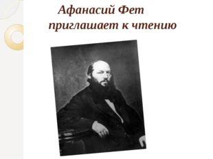 Афанасий Фет приглашает к чтению