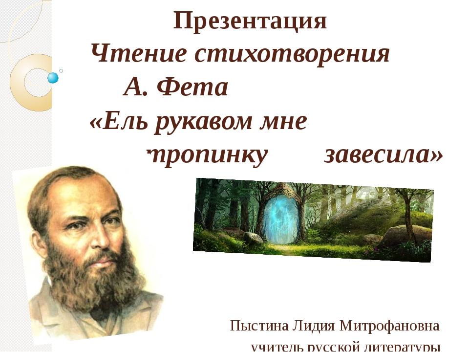 Презентация Чтение стихотворения А. Фета «Ель рукавом мне тропинку завесила»...