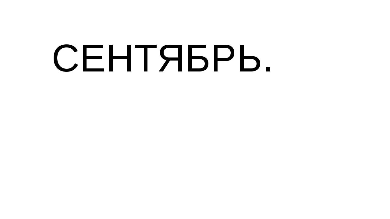 СЕНТЯБРЬ.