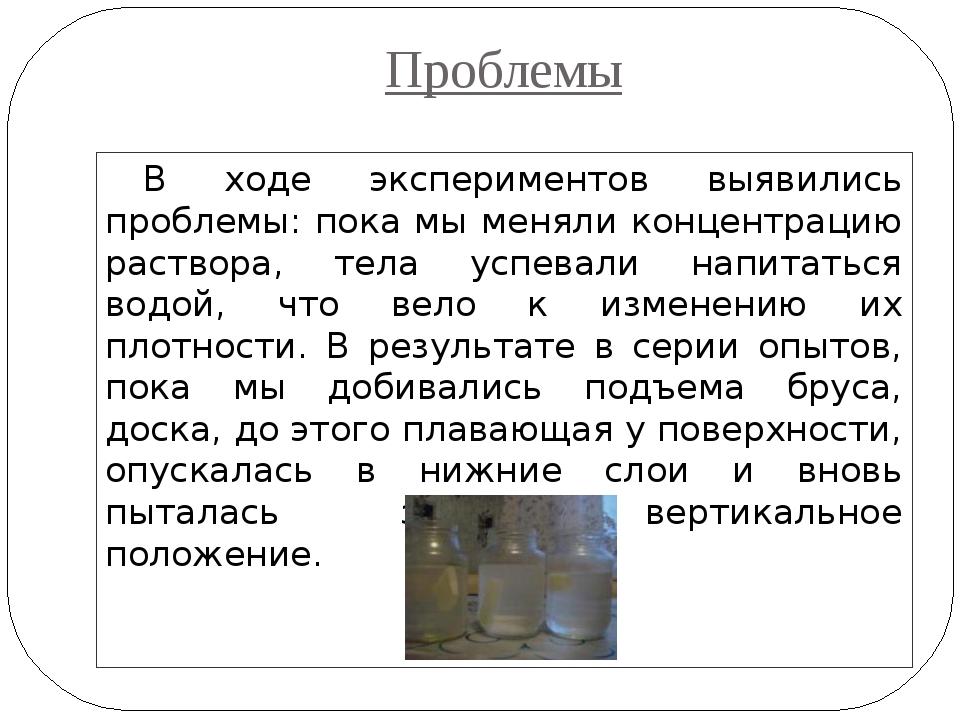 Проблемы В ходе экспериментов выявились проблемы: пока мы меняли концентрацию...