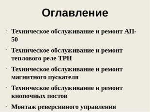 пр сл план