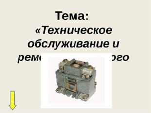 Внутренний монтаж магнитного пускателя: Перемычки: KM1 – KM2:2; KM2 – KM1:2 с