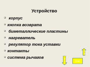 Установка исходящих проводов: 1, 2 – KM1:1 3, 4 – KM2:1 5 – питание сл пр пла