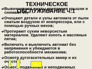 Прозвонка элементов оборудования сл пр план вывод