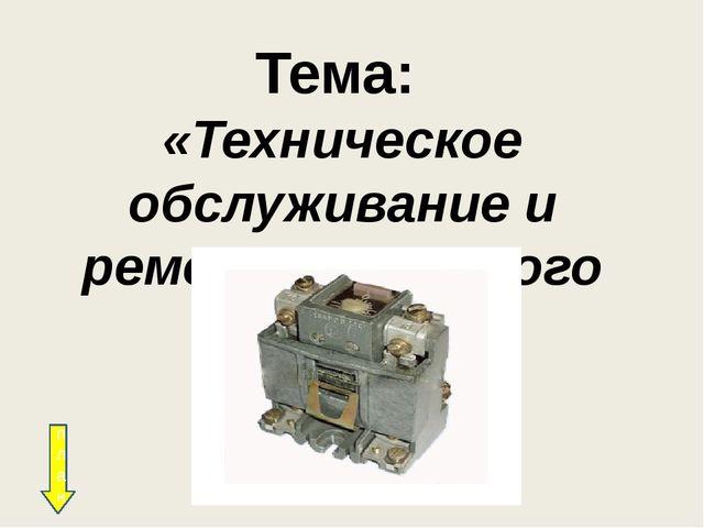 Внутренний монтаж магнитного пускателя: Перемычки: KM1 – KM2:2; KM2 – KM1:2 с...