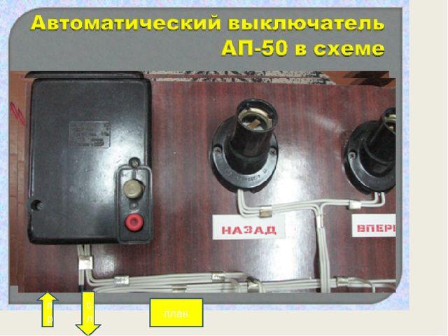 Подбор оборудования, необходимого для монтажа схемы сл пр план вывод