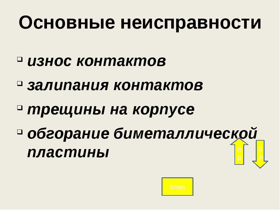 Перемычки на выводе: A-C B-B C-A сл пр план вывод