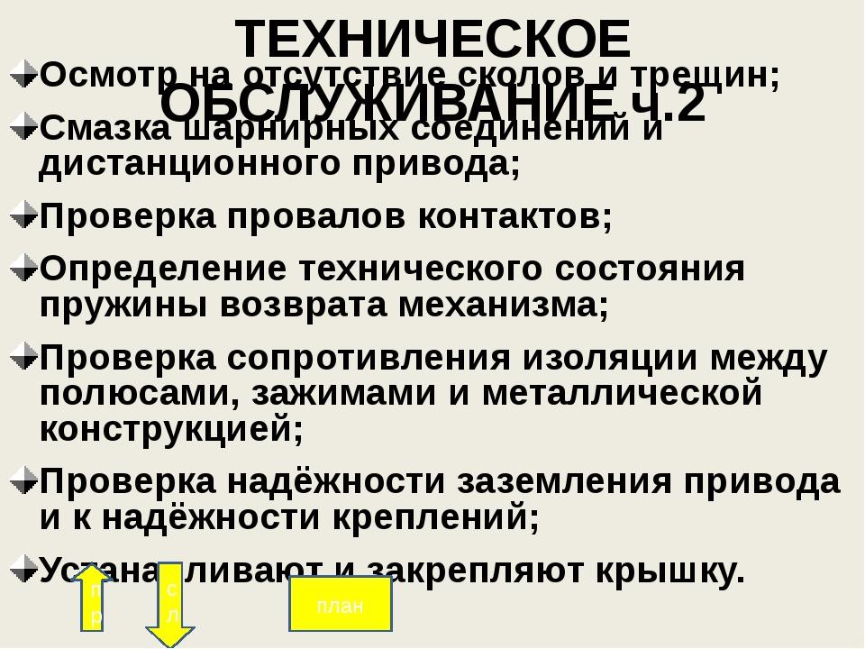 Внутренний монтаж кнопочной станции: Перемычки SBC1:1 – SBC2:2 SBC2:1 – SBC1...