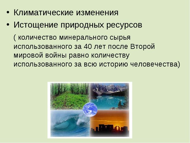 Климатические изменения Истощение природных ресурсов ( количество минеральног...