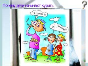 Почему дети начинают курить