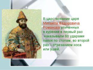 В царствование царя Михаила Федоровича Романова уличенных в курении в первый