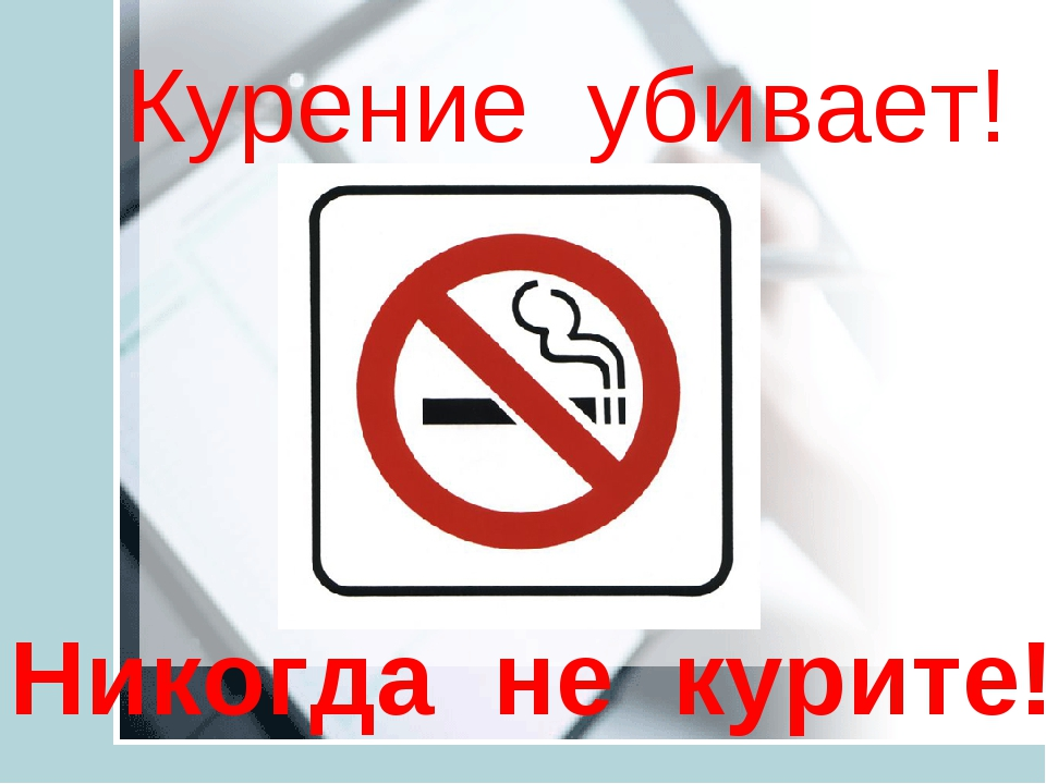 Курение убивает! Никогда не курите!