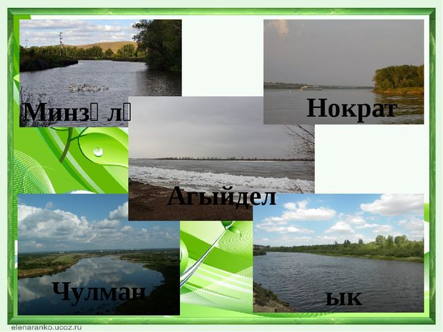 Минзәлә Чулман Нократ Агыйдел ык