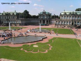 Цвингер, двор с фонтанами
