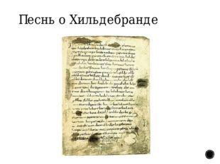 Песнь о Хильдебранде