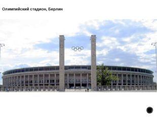 Олимпийский стадион, Берлин