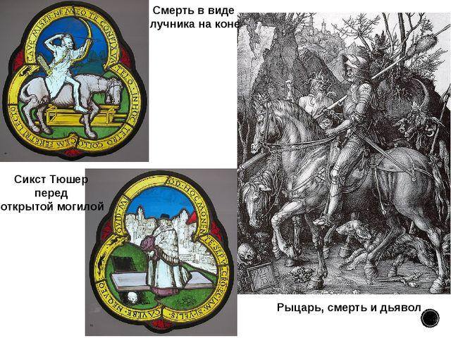 Смерть в виде лучника на коне Сикст Тюшер перед открытой могилой Рыцарь, сме...