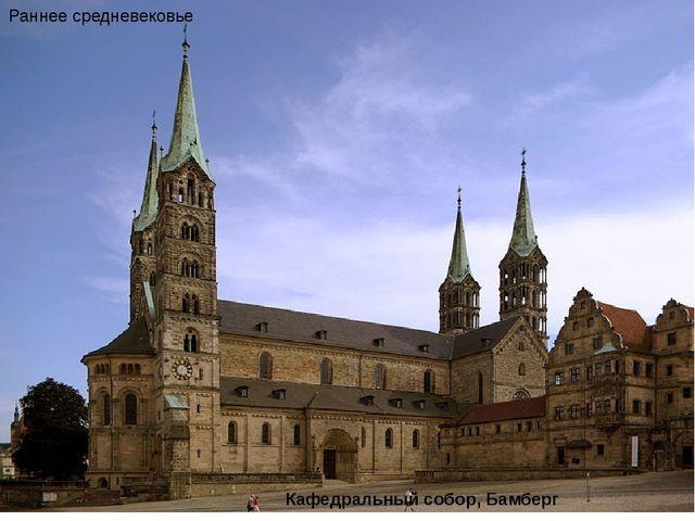 Кафедральный собор, Бамберг Раннее средневековье