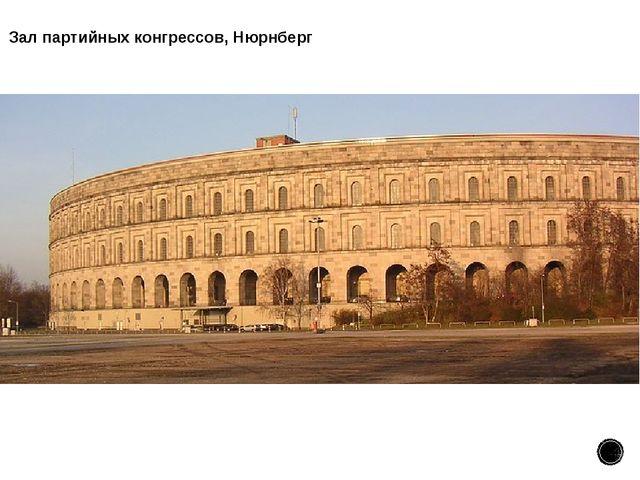 Зал партийных конгрессов, Нюрнберг